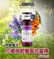 【愛團購 iTogo】Dr.Konopka's經典花植強韌洗髮精 500ml 450元