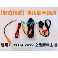 Toyota 12代Altis Garmin LATW19 DA 音響 主機 倒車鏡頭 電源天線 倒車觸發 方控 轉接線