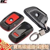 BMW 寶馬 鑰匙殼 扣 碳纖維 鑰匙  皮套 卡夢 F10 F30 F11 F34 F32 F02 320I 520i