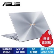 【筆電高興價】ASUS UX431FN 冰河藍 華碩四邊窄超輕薄筆電 SSD極速版/i5-8265U/MX150 2G/8G/512G PCIe+480G SSD/14吋FHD/W10/含華碩原廠保護袋【福利品出清】
