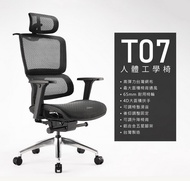 IRocks i-Rocks T07 人體工學辦公椅 [富廉網]