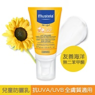 Mustela 高效性兒童防曬乳SPF50+ 40ML (嬰兒/兒童/寶寶均可使用) 慕之恬廊