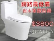 《Cozy衛浴》 同TOTO品質沖水技術馬桶  二段式省水馬桶 1581單體水龍捲超漩 沖水  靜音馬桶蓋 衛浴廁所