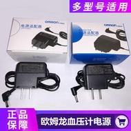 原裝適用歐姆龍電子血壓機計電源適配器DC6V測量儀充電器電源線