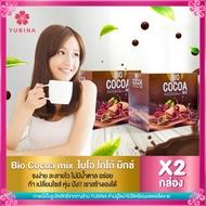 Bio Cocoa mix [ เซ็ต 2 กล่อง ] ไบโอ โกโก้ มิกซ์ ( 10 ซอง / กล่อง )