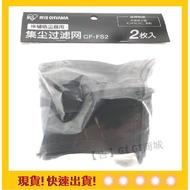Iris [in] Japan Iris Ohyama - Fac2 Dust Bag Dust Bag