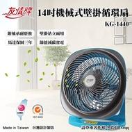 【友情牌】14吋機械式壁掛循環扇KG-1440