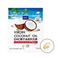 DHC椰子油美形元素30日份(150粒)