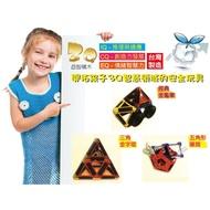 GS MALL 台灣製造  3Q開發潛能智慧片-金字塔益智積木