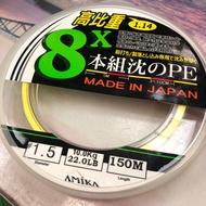 【阿一釣具】全新AMIKA 高比重 PE線 日本製 8股