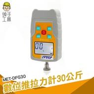 MET-DFG30 數顯推拉力計測試儀 萬能試驗機 測試機 彈簧電子測力計 實驗用拉力機 頭手工具