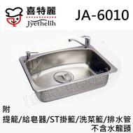JT-A6010喜特麗西德圓弧單槽 不鏽鋼水槽 附大提籠 給皂器 ST掛籃 洗菜籃 排水管不含龍頭【東益氏】電器材料