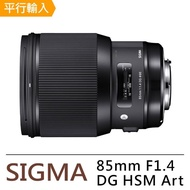 【Sigma】85mm F1.4 DG HSM Art 標準至中距定焦鏡頭-for Canon(平行輸入)