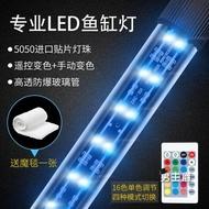 燈座燈管魚缸燈LED潛水燈照明防水燈led水族箱七彩遙控水晶龍魚鸚鵡節能燈