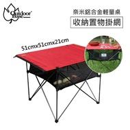 【Outdoorbase】輕量桌下置物掛網(迷你拼接桌 露營桌 單人桌 蛋捲桌)