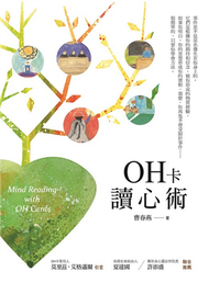 OH卡讀心術 Mind Reading with OH Cards