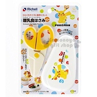 〔小禮堂嬰幼館〕日本Richell 利其爾 神奇寶貝 皮卡丘  嬰兒食物剪刀《白黃.打招呼》寶貝球系列