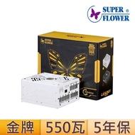 【SUPERFLOWER 振華】LEADEX 550W 金牌全模組(550瓦/金牌全模組/5年保固)
