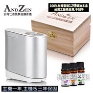 ANDZEN日系風格定時香氛鋁合金擴香儀(AZ-8500)+台灣製12格木盒