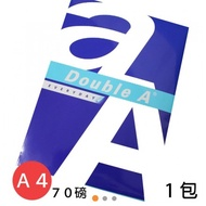 【黑麻吉】單包-Double A A4影印紙 A4 白色 影印紙(70磅)/一包500張入 70磅影印紙