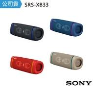 【SONY 索尼】SRS-XB33 藍芽喇叭(公司貨)