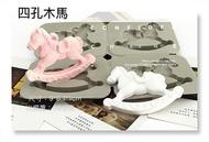 心動小羊^^四孔木馬(4孔)DIY矽膠模具肥皂香皂模型矽膠皂模藝術皂模具香磚擴香石長方吊飾模