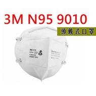 3M N95 系列防護口罩 9010 9010V 防塵口罩 9041 9041V活性碳口罩 現貨