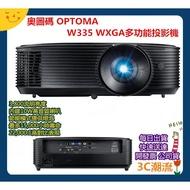 開發票 奧圖碼 OPTOMA W335 WXGA 多功能 投影機 22000:1高對比 3800流明 內建喇叭 公司貨