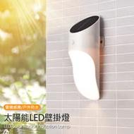 人體感應戶外太陽能LED壁燈 壁掛燈 雷達感應 戶外防水照明 景觀燈 庭院燈 水槽燈 籬笆燈 柵欄燈