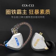 【CCA原廠正品質保●現貨】CCA-C12新品12單元圈鐵耳機 入耳式HIFI降噪重低音 發燒耳機 金屬單邊一圈五鐵耳機