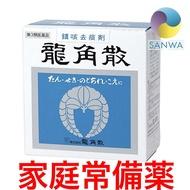 龍角散90g Sanwa Drug