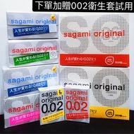 【MG】(買一送一)全系列 日本Sagami 相模001 002 元祖超激薄衛生套 保險套