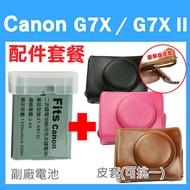 【配件套餐】Canon PowerShot G7X / G7X Mark II 專用配件套餐 皮套 副廠電池 鋰電池 相機皮套 復古皮套 NB13L
