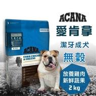 ACANA愛肯拿 潔牙成犬無穀配方(放養雞肉+新鮮蔬果)2kg