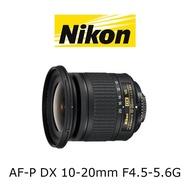 【酷BEE】Nikon AF-P DX 10-20mm F4.5-5.6G NIKKOR 公司貨 廣角鏡 台中