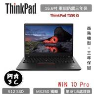 【阿肯3C全館免運】聯想 ThinkPad T590 i5/i7/8G/512SSD/MX250/輕薄 軍規商務 3年保