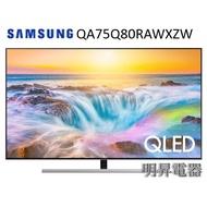 【明昇電器】Samsung 三星 75吋QLED直下式量子點電視QA75Q80RAWXZW / 75Q80R(可議)