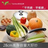 【Calf小牛】不銹鋼單柄平鍋28cm / 4.3L(BC2Z008)