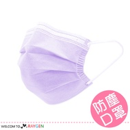 【預購】非醫療用 熔噴不織布紫色口罩 三層防護一次性口罩 50片/包