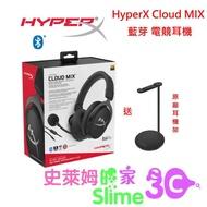 【史萊姆的家】送耳機架 金士頓 HyperX Cloud MIX 有線/藍芽 雙模 電競耳機