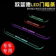 13-19款三菱Outlander改裝專用帶燈門檻條LED流光迎賓踏板腳踏板門檻超讚的哦