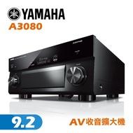 YAMAHA 山葉 | RX-A3080 | A3080 擴大機 【有現貨】【山葉音樂】