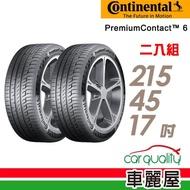 【Continental 馬牌】PremiumContact PC6 舒適操控輪胎_二入組_215/45/17(車麗屋)