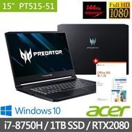 【贈office個人一年版】Acer PT515-51-74V7 15吋獨顯電競筆電(i7-8750H/ 32G/1TB SSD/RTX2080/W10)