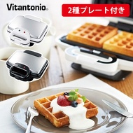 日本Vitantonio / VWH-200 多功能鬆餅機 附正方型+方格兩款烤盤 -日本必買 日本代購 日本直送天天買日貨