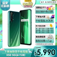 【realme】realme X50 S765G 四鏡頭暢速潮玩機 仙蹤綠(6G+128G)
