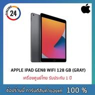 APPLE IPAD 10.2-INCH WI-FI 128GB  2020 (8TH GEN) สินค้าใหม่ (รับประกันศูนย์ไทย 1 ปี)