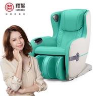 輝葉 Vsofa沙發按摩椅HY-3067A(徐若瑄代言款)