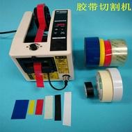 免運 現貨 封膠機 M-1000全自動膠帶切割機雙面膠膠帶手動膠紙機美紋高溫膠帶切斷機 中秋節禮物