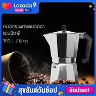 กาต้มกาแฟสดเครื่องชงกาแฟสด แบบปิคนิคพกพา ใช้ทำกาแฟสดทานได้ทุกทีเครื่องชงกาแฟเอสเพรสโซ่ หม้องชงกาแฟ หม้อต้มกาแฟสด มอคค่า ขนาด300 ml